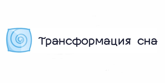 Промокод Трансформация сна