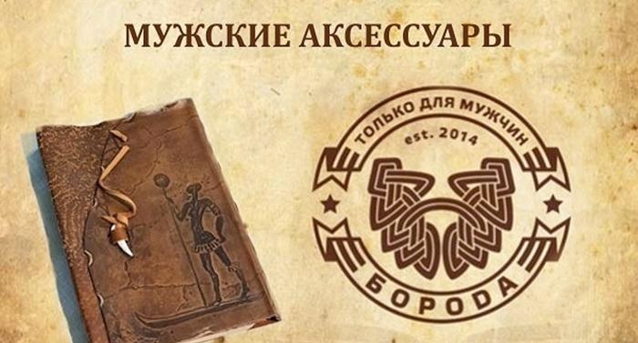 Промокод Boroda Land