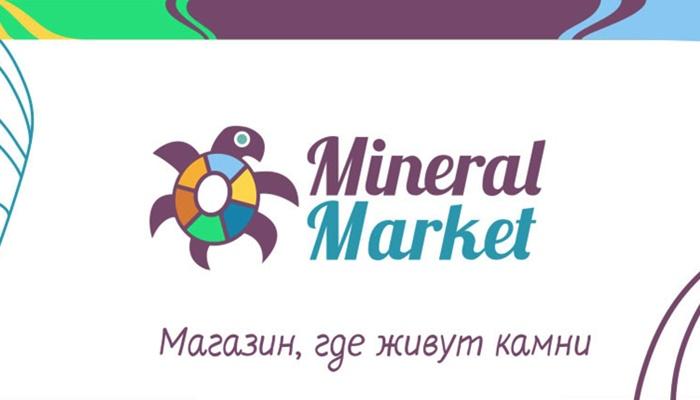 Промокод Минерал Маркет