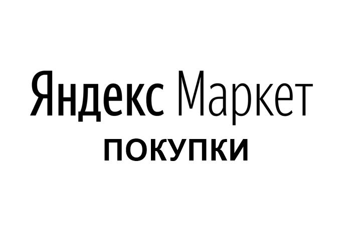 Покупки Яндекс Маркет