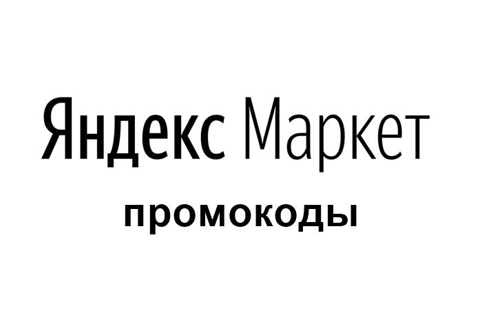 Промокод Яндекс Маркет