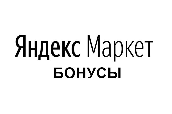 Яндекс Маркет Бонусы