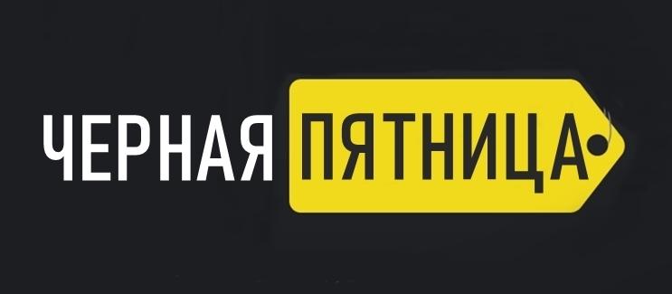 Черная пятница в России 2021